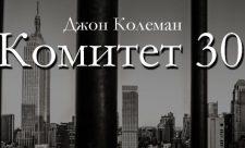 Комитет 300