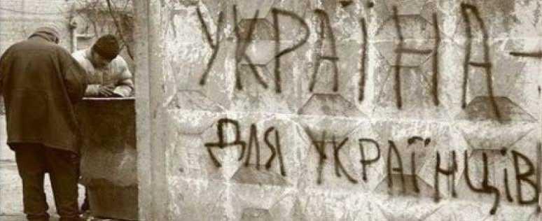 когда выгонял нациков с Украины?