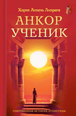 Ankor_1[1]