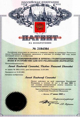 патент леонова