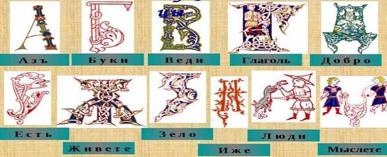 буквицы славянские