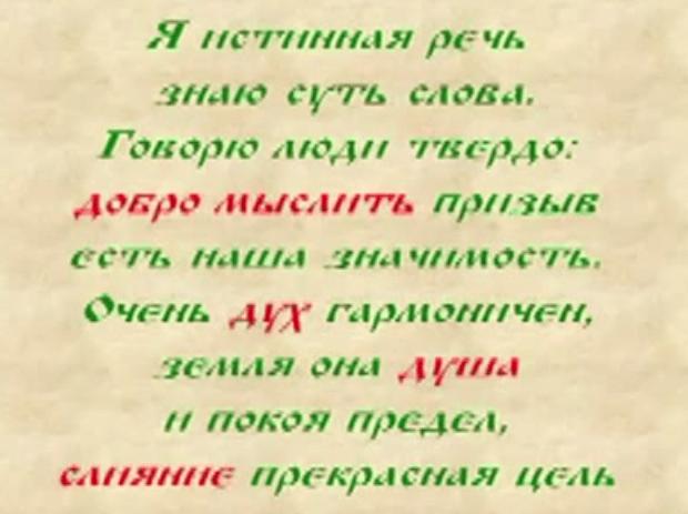 Содержание древний буквиц 6