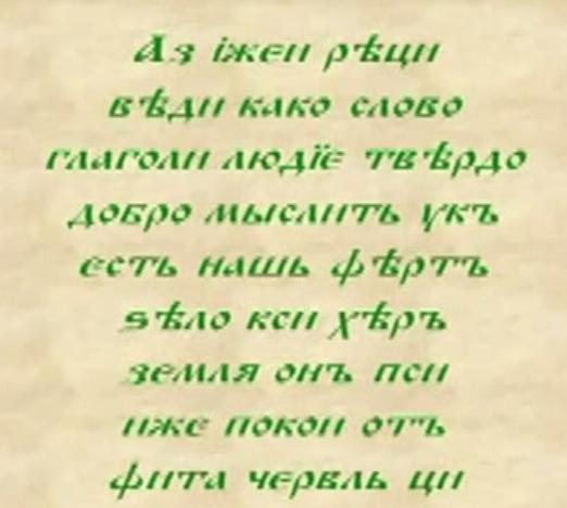 Содержание древний буквиц 4
