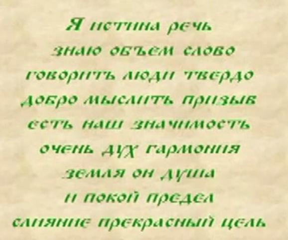 Содержание древний буквиц 5