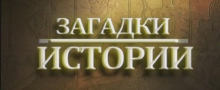 zgadki_istorii