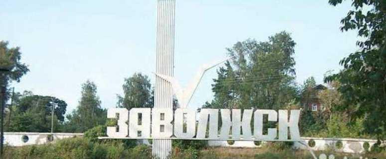 история города Заволжск