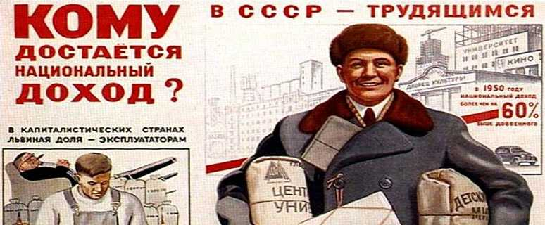 экономика при Сталине