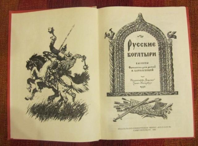 русская народная сказка былины