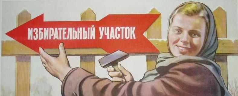 демократические выборы