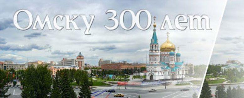 омску 300 лет?