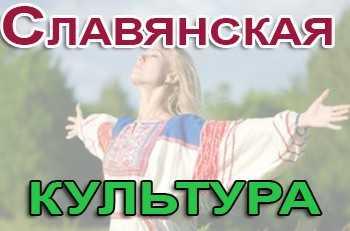 Блог Славянская Культура