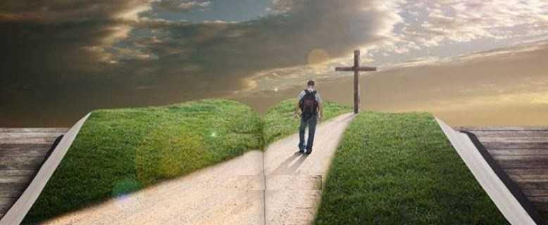 путь бога