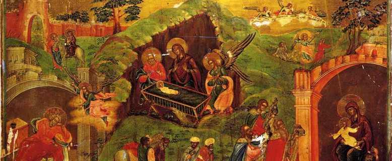 фраза от Рождества Христова
