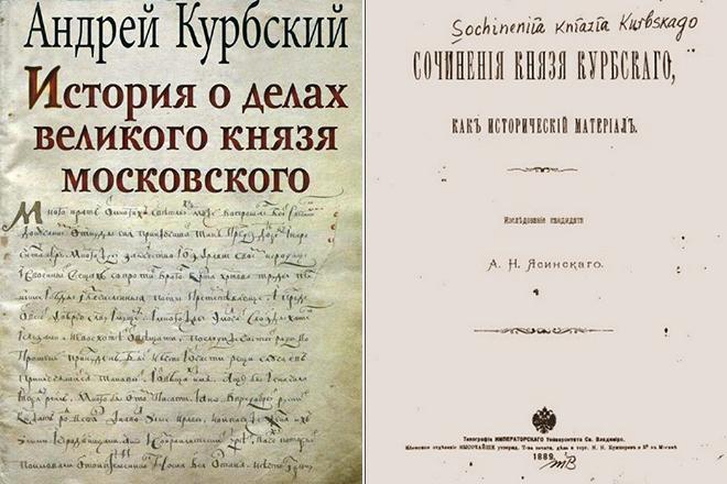 Князь Андрей Курбский. Жизнь и деятельность 1