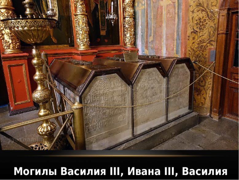 Иван III Васильевич. Великий князь московский 2