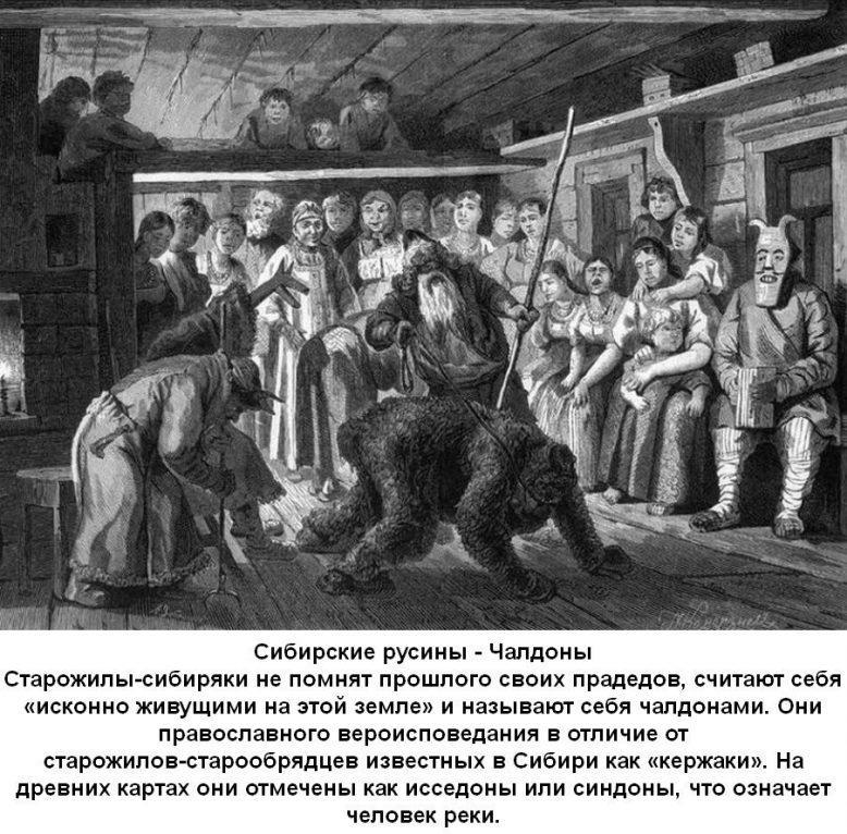 Народы, издревле заселявшие огромные просторы Сибири 14