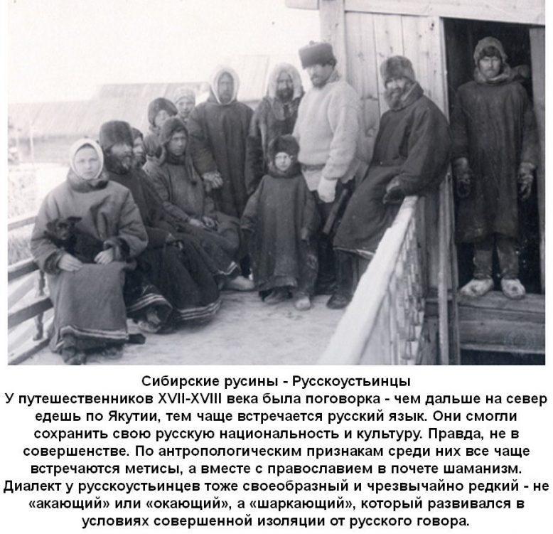 Народы, издревле заселявшие огромные просторы Сибири 3