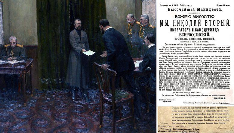 Николая II
