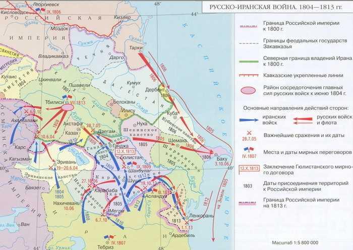 Русско-персидские войны. 4 войны более чем за век 1