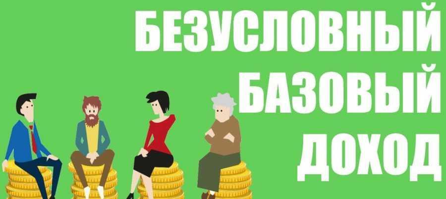 Безусловный базовый доход или к чему идет развитие государства Российского 1