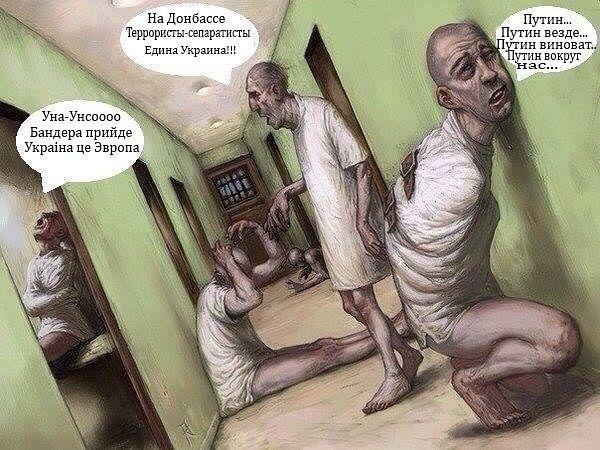 Шизофрения в Украине